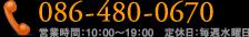 086-480-0670